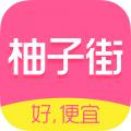 柚子街领券app