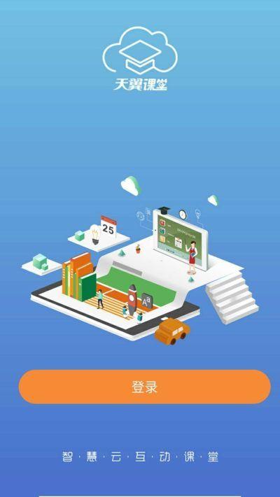 天翼课堂在线app手机版截图
