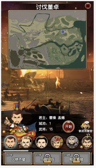 三国记2最新版截图