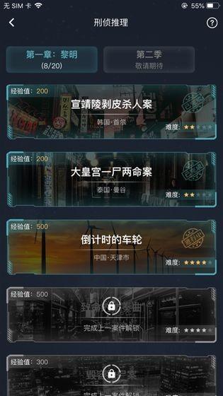 犯罪大师中文版截图