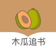 木瓜追书vip破解
