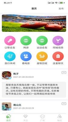 交换温柔app截图
