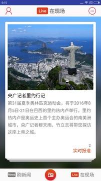 央广新闻截图