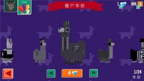 冒险羊驼安卓版截图