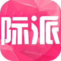 际派商城app