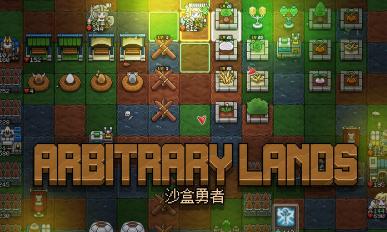 沙盒勇者游戏专区