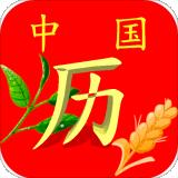 清晰中国日历最新版