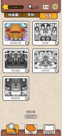 功夫熊猫3找数字截图
