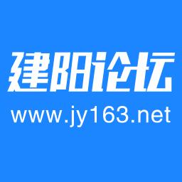建阳论坛官方版