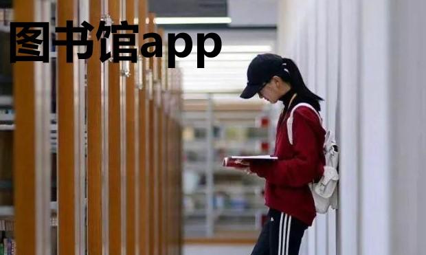 图书馆app