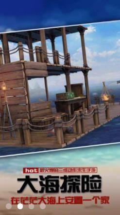 荒岛木筏求生截图