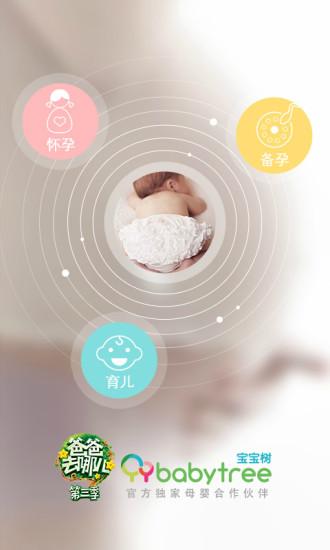 宝宝树孕育截图
