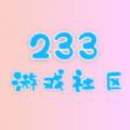 233游戏社区最新版