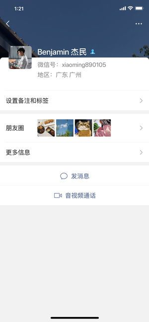 腾讯乘车登记码App截图