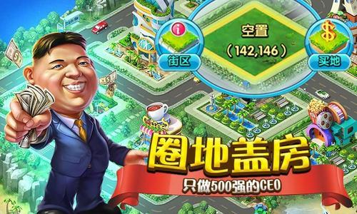 商业模拟游戏