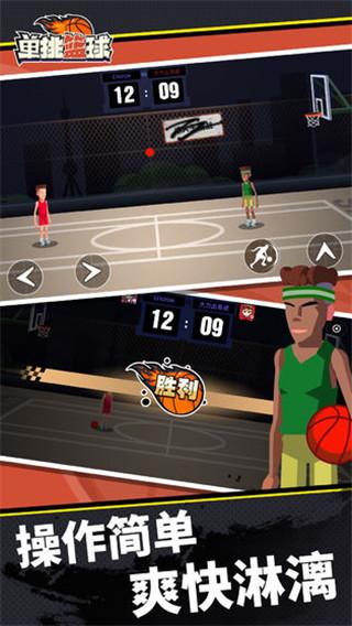 单挑篮球手游截图