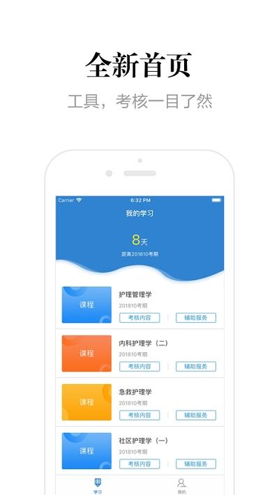 贵州网络助学App截图