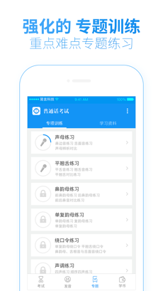 普通话水平测试试题app截图