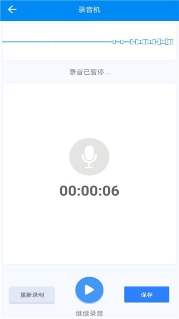 华为手机录音转文字截图