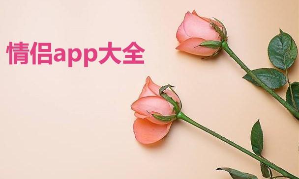 情侣app