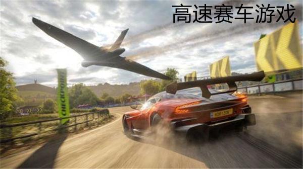 高速赛车游戏
