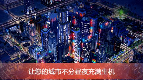 模拟城市我是市长截图