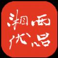 湘西优品汇App