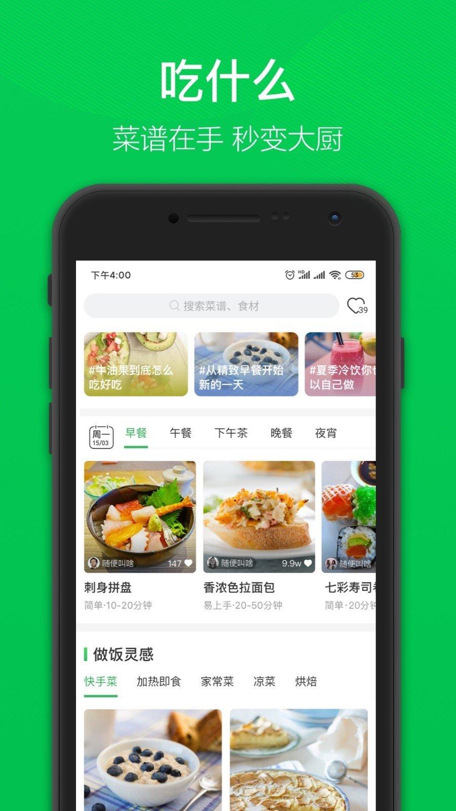 叮咚买菜app截图