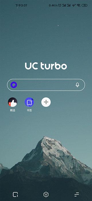 UC Turbo截图