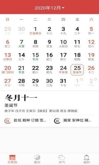 2021年日历全年表截图
