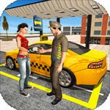 出租車駕駛模擬