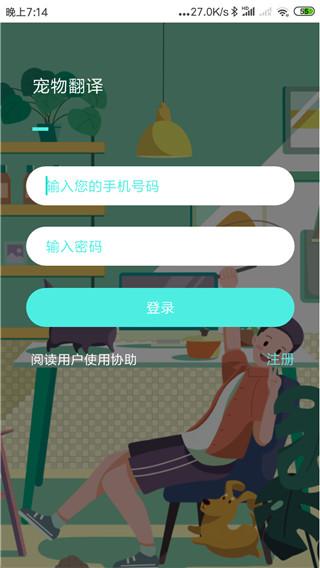 宠物翻译截图