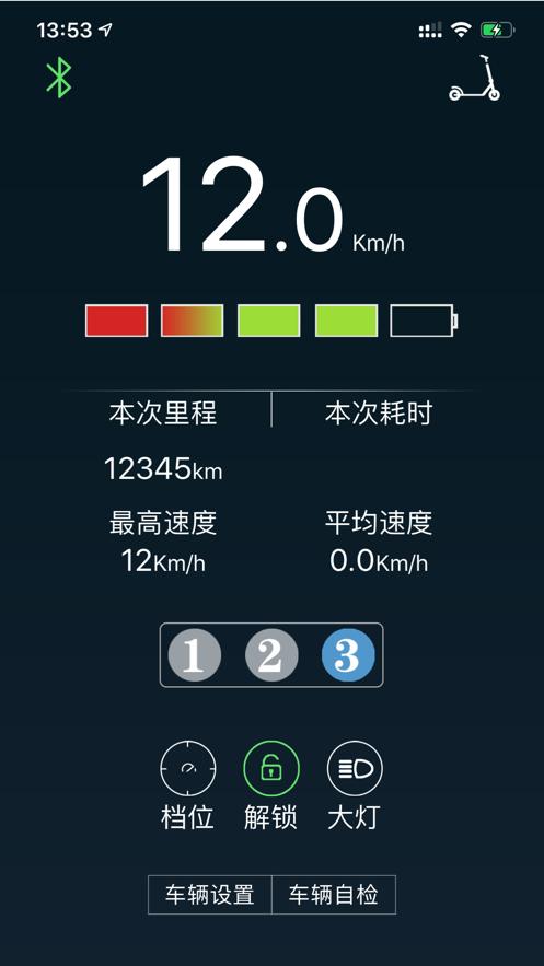 海博智行App截图