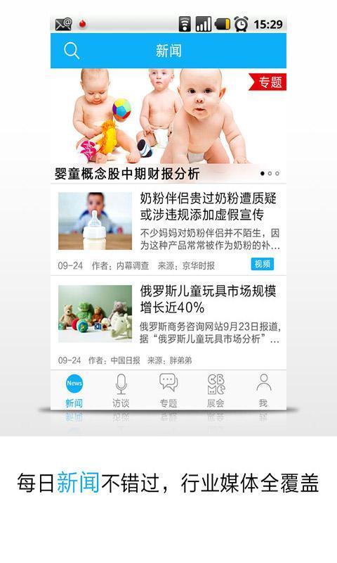 孕婴童微报截图