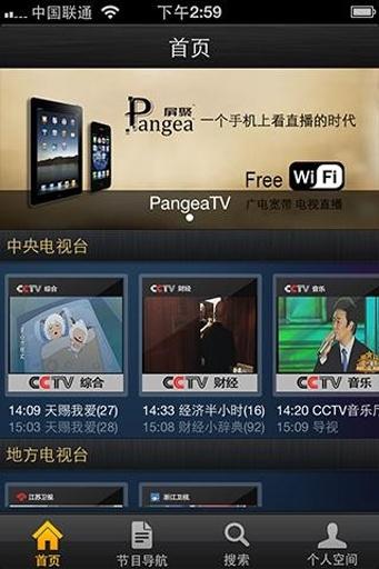 重庆云课堂在线教育平台截图