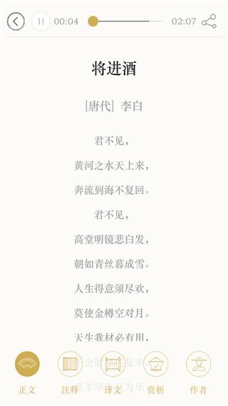 诗词中华截图