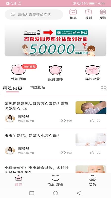 小母猪育婴师App截图