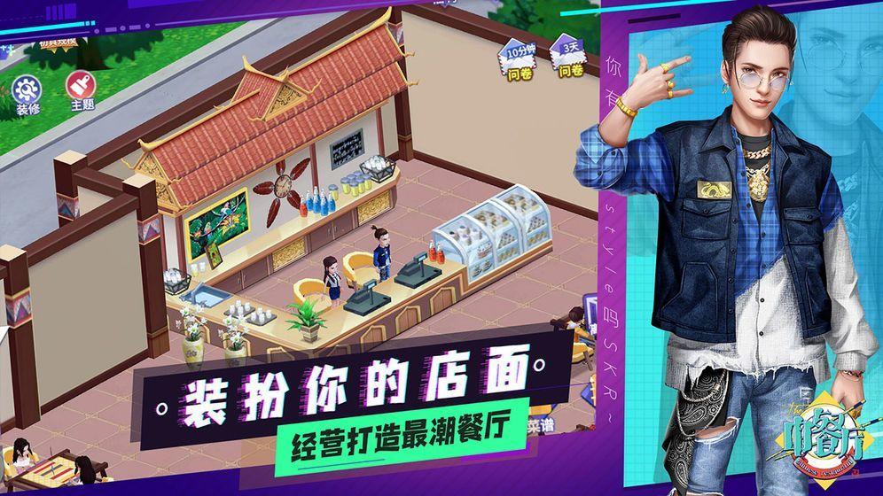 中餐厅游戏截图