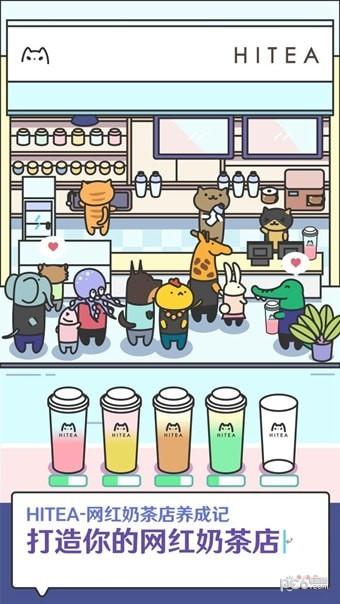 网红奶茶店养成记截图