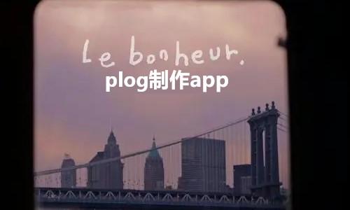 plog制作app