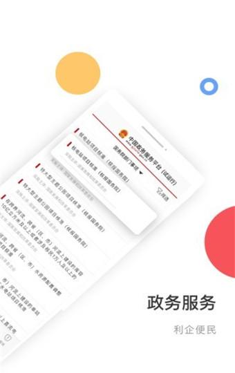 中国政务服务截图
