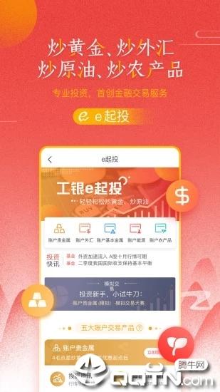 中國工商銀行app截圖
