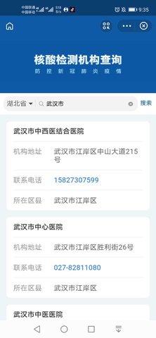 河北核酸检测医院查询app截图