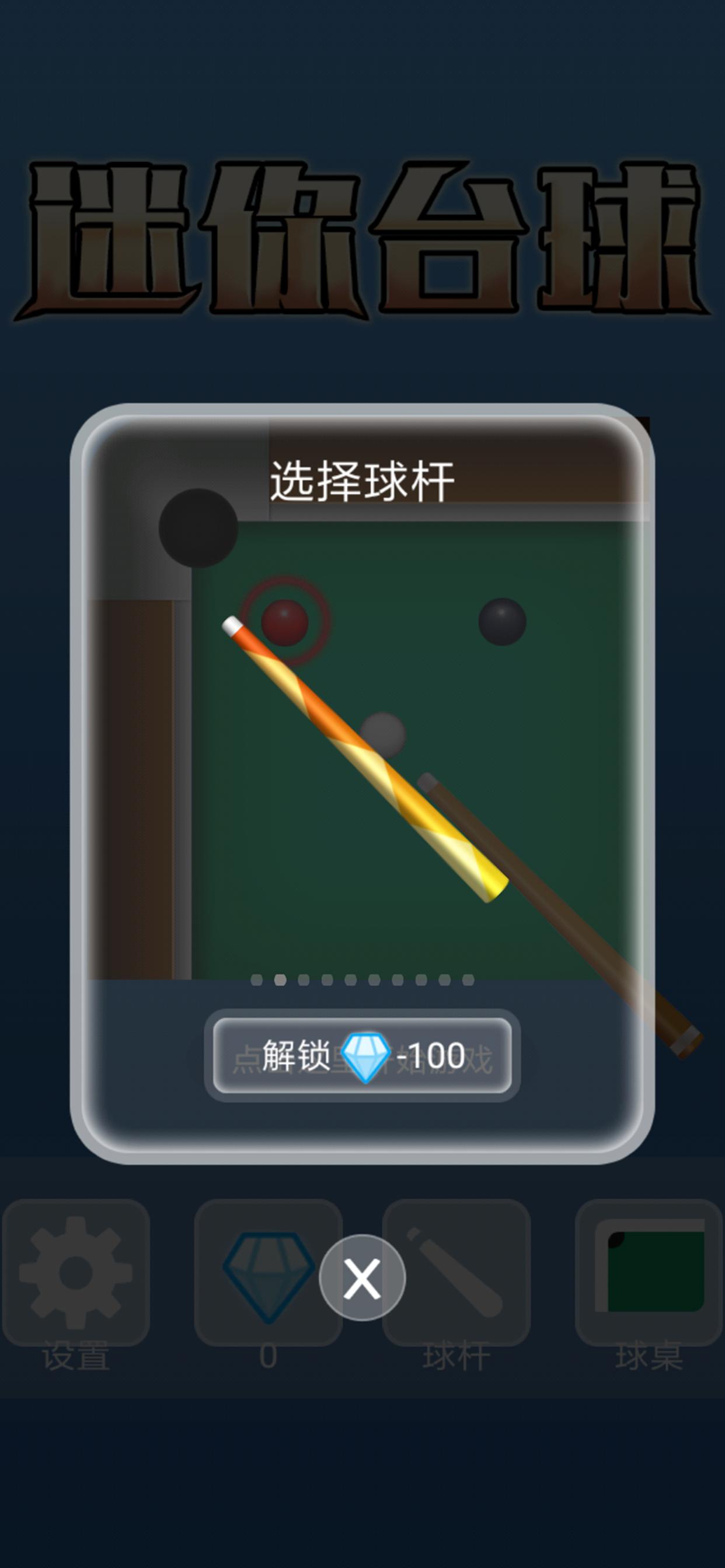 精美台球中文版截图
