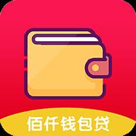 佰仟钱包贷