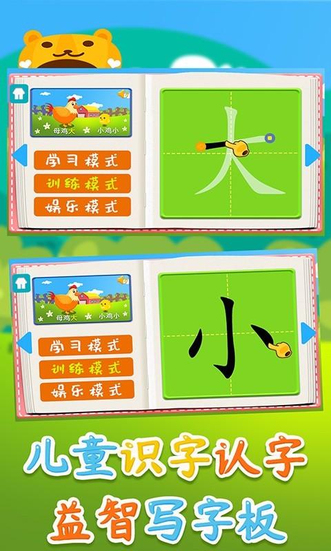 儿童识字认字益智写字板截图