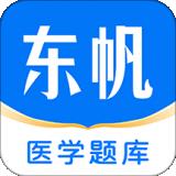东帆题库安卓版