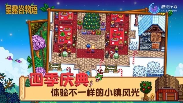 星露谷物语wiki截图