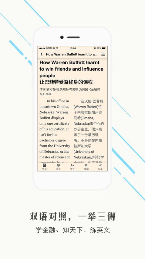 FT中文网截图